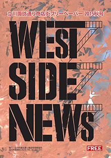 west side news ウエストサイドニュース