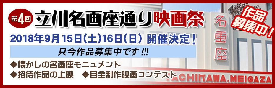 立川名画座通り映画祭