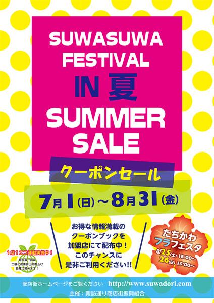 SUWASUWA FESTIVAL IN 夏